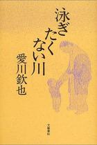 愛川欽也が小説にしていた「出生の秘密」 父親のいない家庭、そして母親との別れ…