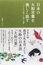 「乱れた日本語を取り戻す!」に潜む排他性 「大和言葉」本ブームを考える