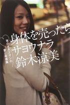 元AV女優の社会学者・鈴木涼美が語るセックスワークと貧困…本当の貧困は風俗に入った後に