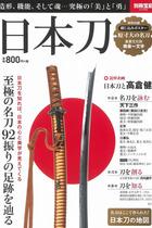"""""""女子の刀剣萌え""""に騙されるな! 日本刀ブームとネトウヨの根っこは同じだ"""