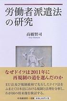 派遣労働法「骨抜き改正」で日本も…ドイツで起きた「一生派遣」の奴隷地獄が始まる!