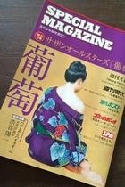 サザン桑田が新アルバムで反日バッシング対策!? 週刊誌にもコラボ企画でPR予算バラマキ