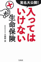 日生、第一、住友、明治安田…漢字の名前の生命保険会社には気をつけろ!?