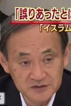 「イスラム国」事件報告書めぐり菅義偉官房長官が責任転嫁の大ウソで後藤さんの妻が反論!