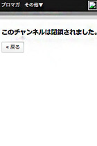 ニコ動の在特会公式チャンネルが突如閉鎖!! 背景にはKADOKAWAとの経営統合?
