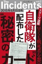 早くも戦死を想定!? 自衛隊が隊員の派兵適性を判断し家族に対応するための調査票を配布!