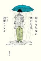 オナニー、同性愛、処女喪失…NEWS加藤シゲアキの新作小説がエロい!