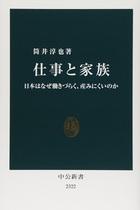 なぜ日本は働きづらく産みづらいのか? 少子化は女性が働くからでなく女性が働けないせい
