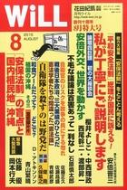 """安倍首相が安保法制の""""丁寧な説明""""のため雑誌に…でも選んだのはヘイト雑誌「WiLL」(笑)"""