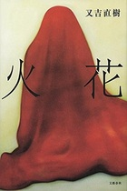 本日発表! 芥川賞の大本命はやはり又吉直樹『火花』だった! あの選考委員がイチ押しで…
