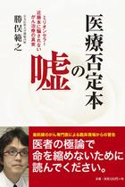 10分のセカンドオピニオン!? 「がんと闘うな」近藤誠医師の放置療法で被害者が続出?