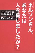 「憲法9条は核兵器より強力だ」米軍元海兵隊員が語った本当の戦争と日本国憲法の価値