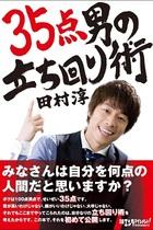 ロンブー田村淳が「いじめ」を受けた過去を告白! でもそのいじめ克服法は…