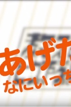 安保法制PRアニメ「ヒゲの隊長」第2弾にもパロディ動画が! 前回以上にあかりちゃんにツッコみまくられボロボロ