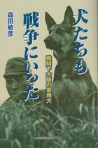 特攻隊として戦地に送られた犬、毛皮のために軍に供出されるペット…あの戦争では犬や猫も悲惨な目に!