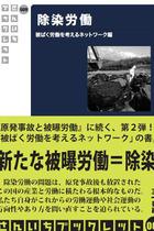 寝屋川中1殺害事件では差別も…見捨てられた福島原発「除染作業員」の悲惨な実態