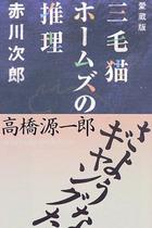 安倍首相の歴史修正主義を、赤川次郎と高橋源一郎が痛烈批判「国家サイズのモンスターペアレンツ」「安倍首相にとって命は数字に過ぎない」