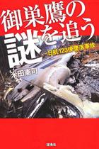 在日米軍が謎の救助中止…御巣鷹から30年、新聞・テレビが報道しなかった日航機墜落事故のタブー!