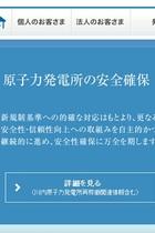 熊本で震度7! 川内原発にこの規模の地震が直撃していたら…再稼働した原発の甘すぎる地震対策