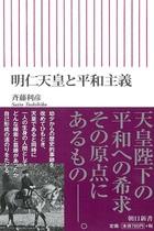 戦後70年談話で迷走、安倍首相が怯える「天皇のお言葉」…天皇から憲法軽視と歴史修正主義への批判が?