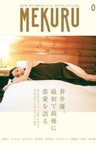 """山里亮太と結婚・蒼井優は""""魔性の女""""じゃなく""""自立する女""""だった!「男にしなだれかかる概念ない」と報道を否定"""