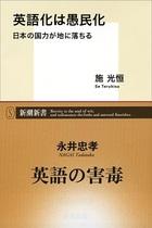 """英語が日本をダメにする?""""英語化批判本""""が語るのはグローバリズム批判か排外主義か"""