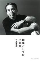 ノーベル文学賞はボブ・ディランで、村上春樹また落選! そもそもノーベル文学賞候補なのか!?