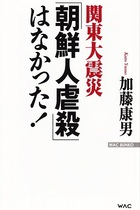 ネトウヨのネタ本『関東大震災「朝鮮人虐殺」はなかった!』のデタラメ! 唯一の証言者は父親、妻名義の本を夫の名で再出版