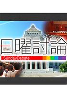 NHKが露骨! 番組公式Twitterが木村草太の安保法制反対意見を賛成に歪曲!「反対意見は理解しにくい」のつぶやきも
