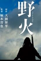 リリー・フランキー、大林宣彦が語る『野火』と戦争映画…「『永遠の0』みたいな戦争賛美の映画をつくることは犯罪」