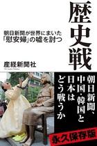 慰安婦問題で右派からリンチ受けた元朝日・植村記者が産経の阿比留記者に反撃! 産経側の失態を次々と暴露