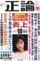 「韓国人慰安婦を強制連行」と書いたのは朝日でなく産経新聞だった! 植村記者に論破され阿比留記者が赤っ恥