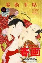 江戸時代の人もアダルトグッズが好きだった? 春画に描かれた性具がスゴい! 破れた障子の間からニョキッと…
