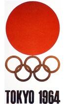 再使用待望論が上がる亀倉雄策の「1964東京五輪」エンブレムは5、6分でテキトーに作ったものだった!?