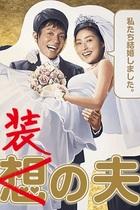天海祐希主演『偽装の夫婦』が話題! ゲイが結婚したら偽装結婚なのか? 夫がゲイの中村うさぎが語っていた結婚論