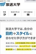 放送大学の問題文削除だけじゃない、安保法制批判の大学教員に次々クレームが…日本の大学に蔓延するイヤ〜な空気
