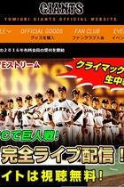 巨人・福田投手の野球賭博は構造的問題? 巨人軍と暴力団の黒い交際! 原監督は組員に1億円口止め料支払いの過去