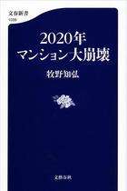 マンション傾斜と同じくらい怖い! 2020年東京五輪後に不動産市場が崩壊、ほとんどのマンションがスラム化する!?