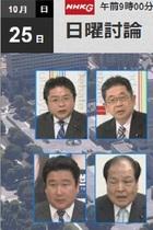 NHK日曜討論に「おおさか維新の会」が…生活の党を出さず存在しない政党を出演させるNHKの偏向に批判殺到!