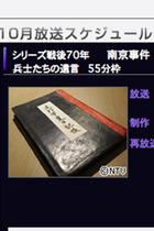 安倍首相が否定したい南京大虐殺を日本テレビの番組が精緻な取材で「事実」と証明! ところが番組告知は…