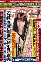 「春画」はわいせつではない! ろくでなし子、鹿島茂から、小林節までが「春画」取締まりの動きに異議!
