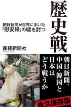 女子挺身隊と慰安婦の混同も…慰安婦「誤報」の元祖は朝日新聞でなく産経新聞だった! 阿比留記者また赤っ恥