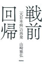 """安倍政権と一体の極右団体・日本会議が安保法制を推進した目的とは? 自衛隊員の靖国合祀で""""戦前・戦中体制""""に…"""