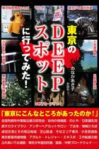 アンダーヘア処理の店に、アダルトマシーンの展覧会…ディープ過ぎる「裏」の東京観光名所とは?