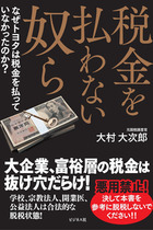 日本の税制はトヨタのためにある! 国民への課税強化の一方でトヨタは1200億円の減税、そのからくりとは?