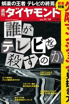 ついに赤字転落したフジテレビ亀山社長は風水頼み疑惑! テレ東の『孤独のグルメ』ヒットにフジ幹部が…