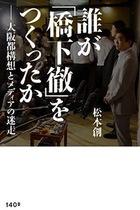 橋下市長引退会見でもマスコミ批判を繰り広げ、今後についてはだんまり! なぜ大阪は橋下徹に騙され続けるのか?