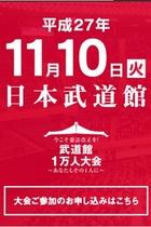 日本会議が牛耳る改憲大集会に安倍首相がメッセージ、百田尚樹も参加! ネトウヨ丸出し改憲運動の恐ろしい行方