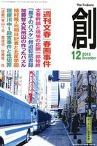 AV出演を拒否したら所属事務所から2400万円の違約金請求が! 人身売買契約横行の裏にAV業界の芸能界化
