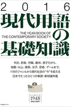 『現代用語の基礎知識』がネトウヨに「反日」「偏向」と攻撃され炎上してるので、本当に偏向してるか読んでみた
